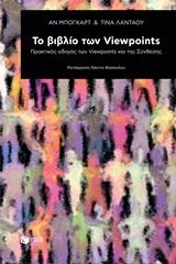 Το βιβλίο των Viewpoints