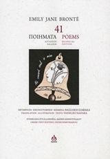 41 ποιήματα