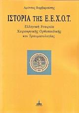 Ιστορία της Ε.Ε.Χ.Ο.Τ.