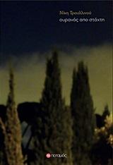 Ουρανός από στάχτη