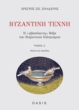 Βυζαντινή Τέχνη #1