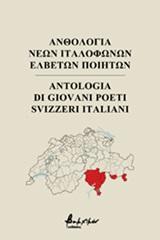 Ανθολογία νέων ιταλόφωνων Ελβετών ποιητών