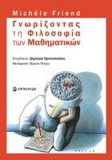 Γνωρίζοντας τη Φιλοσοφία των Μαθηματικών