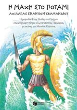 Η μάχη στο ποτάμι: Αχιλλέας εναντίον Σκάμανδρου