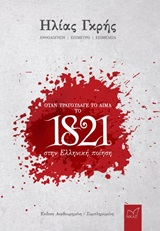 Όταν τραγούδαγε το αίμα: Το 1821 στην ελληνική ποίηση