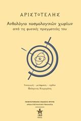 Αριστοτέλης: Ανθολόγιο κοσμολογικών χωρίων από τις φυσικές πραγματείες του