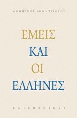 Εμείς και οι Έλληνες