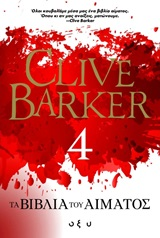 Τα Βιβλία του Αίματος #4