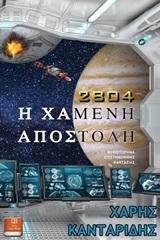 2804: Η χαμένη αποστολή