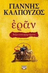 Εράν: Βυζαντινά αμαρτήματα (χρυσό)