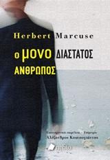 Ο μονοδιάστατος άνθρωπος, , Marcuse, Herbert, 1898-1979, Πεδίο, 2020
