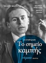 Το σημείο καμπής: Μια αυτοβιογραφία, , Mann, Klaus, 1906-1949, Εξάντας, 1990