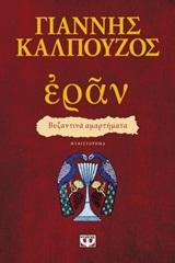 Εράν: Βυζαντινά αμαρτήματα (πορφυρό)