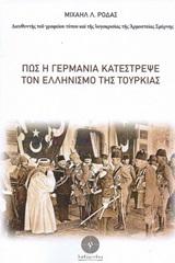 Πώς η Γερμανία κατέστρεψε τον ελληνισμό της Τουρκίας