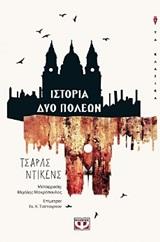 Ιστορία δύο πόλεων, , Dickens, Charles, 1812-1870, Ψυχογιός, 2020