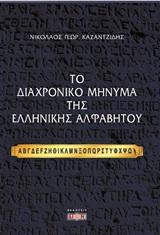 Το διαχρονικό μήνυμα της ελληνικής αλφαβήτου