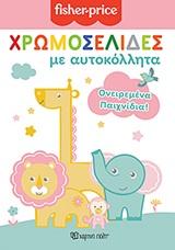 Χρωμοσελίδες με αυτοκόλλητα: Ονειρεμένα παιχνίδια!