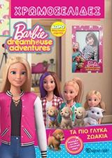 Barbie Dreamhouse Adventures: Τα πιο γλυκά ζωάκια, , , Χάρτινη Πόλη, 2020