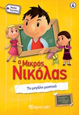 Ο μικρός Νικόλας: Το μεγάλο μυστικό
