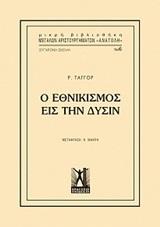 Ο εθνικισμός εις την δύσιν, , Tagore, Rabindranath, 1861-1941, Εκδόσεις Γκοβόστη, 2020