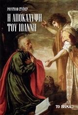 Η Αποκάλυψη του Ιωάννη