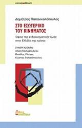 Στο εσωτερικό του κινήματος, Όψεις της ενδοκινηματικής ζωής στην Ελλάδα της κρίσης, Παπανικολόπουλος, Δημήτρης, Οι Εκδόσεις των Συναδέλφων, 2020