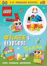 Lego Πάσχα: Φτιάξε και γιόρτασε