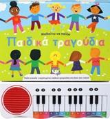 Μαθαίνω να παίζω παιδικά τραγούδια