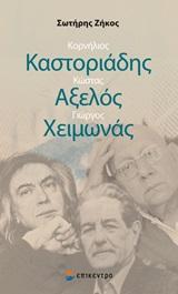 Κορνήλιος Καστοριάδης, Κώστας Αξελός, Γιώργος Χειμωνάς