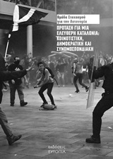 Πρόταση για μια ελεύθερη Καταλονία: Κοινοτιστική, δημοκρατική και συνομοσπονδιακή