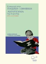 Εισαγωγή στην παιδική και εφηβική λογοτεχνία της Ευρώπης