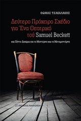 Δεύτερο πρόχειρο σχέδιο για ένα θεατρικό του Samuel Beckett