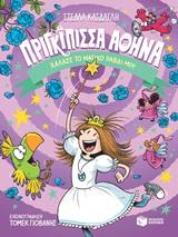 Πριγκίπισσα Αθηνά: Χάλασε το μαγικό ραβδί μου