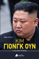 Κιμ Γιονγκ Ουν, Η ζωή ενός τυράννου, Fifield, Anna, Πεδίο, 2020