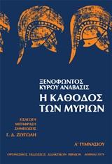 Ξενοφώντος Κύρου Ανάβασις. Η κάθοδος των μυρίων, Α΄γυμνασίου, Ξενοφών ο Αθηναίος, Τα Νέα / Alter - Ego ΜΜΕ Α.Ε., 2020