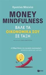 Money Mindfulness: Βάλε τα οικονομικά σου σε τάξη