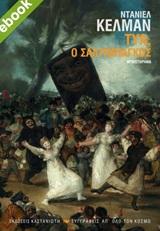 Τυλ, ο σαλτιμπάγκος, Μυθιστόρημα, Kehlmann, Daniel, Εκδόσεις Καστανιώτη, 2020