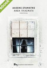 Αθώα πλάσματα, Μυθιστόρημα, Σταμάτης, Αλέξης, Εκδόσεις Καστανιώτη, 2020
