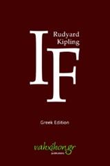 If, , Kipling, Rudyard - Joseph, 1865-1936, Εκδόσεις Βακχικόν, 2020