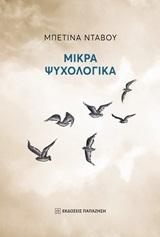 Μικρά ψυχολογικά, , Ντάβου, Μπετίνα, Εκδόσεις Παπαζήση, 2020