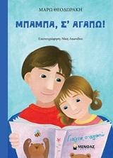 Μπαμπά, σ' αγαπώ!, , Θεοδωράκη, Μάρω, Μίνωας, 2020
