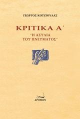 Κριτικά Α΄: Η ασυλία του πνεύματος, , Κοτζιούλας, Γιώργος, 1909-1956, Δρόμων, 2020