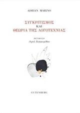 Συγκριτισμός και θεωρία της λογοτεχνίας, , Marino, Adrian, Gutenberg - Γιώργος & Κώστας Δαρδανός, 2020