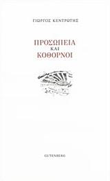 Προσωπεία και κοθόρνοι, , Κεντρωτής, Γιώργος Δ., Gutenberg - Γιώργος & Κώστας Δαρδανός, 2020