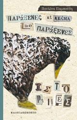 Παράξενες κι ακόμα πιο παράξενες ιστορίες, , Παμπούδη, Παυλίνα, Καλειδοσκόπιο, 2020