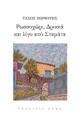Ρωσσοχώρι, Δροσιά και λίγο από Σταμάτα, , Πορφύρης, Τάσος, 1931-, Ρώμη, 2020