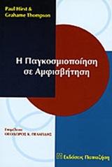 Η παγκοσμιοποίηση σε αμφισβήτηση, , Hirst, Paul, Εκδόσεις Παπαζήση, 2000