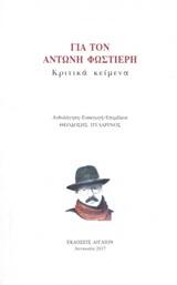 Για τον Αντώνη Φωστιέρη, Κριτικά κείμενα, Συλλογικό έργο, Αιγαίον, 2017