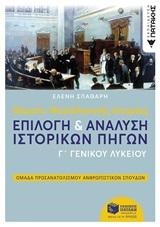 Θέματα Νεοελληνικής Ιστορίας Γ Γενικού Λυκείου: Επιλογή και ανάλυση ιστορικών πηγών