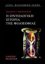Η οντολογική ιστορία της φιλοσοφίας